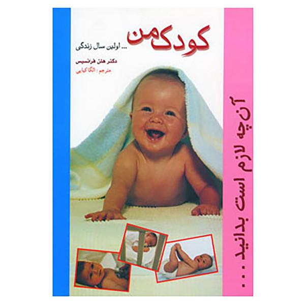 کتاب کودک من اثر هلن فرانسیس