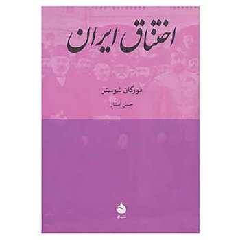 کتاب اختناق ایران اثر ویلیام مورگان شوستر