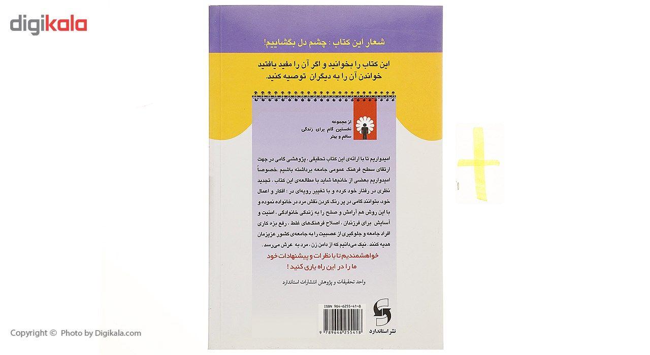 کتاب روانشناسی زن ذلیلان اثر گروه نویسندگان main 1 2