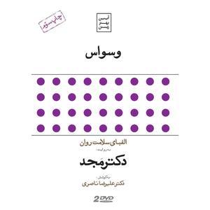 فیلم آموزشی وسواس اثر محمد مجد