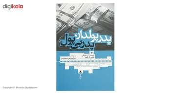 کتاب پدر پولدار پدر بی پول اثر رابرت تی کی یوساکی