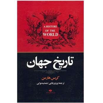 کتاب تاریخ جهان اثر کریس هارمن