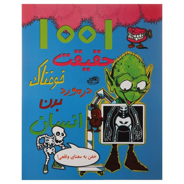 کتاب 1001 حقیقت خوفناک در مورد بدن انسان اثر هلن اوتوای