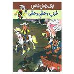 کتاب لوک خوش شانس 3 اثر موریس و گوسینی