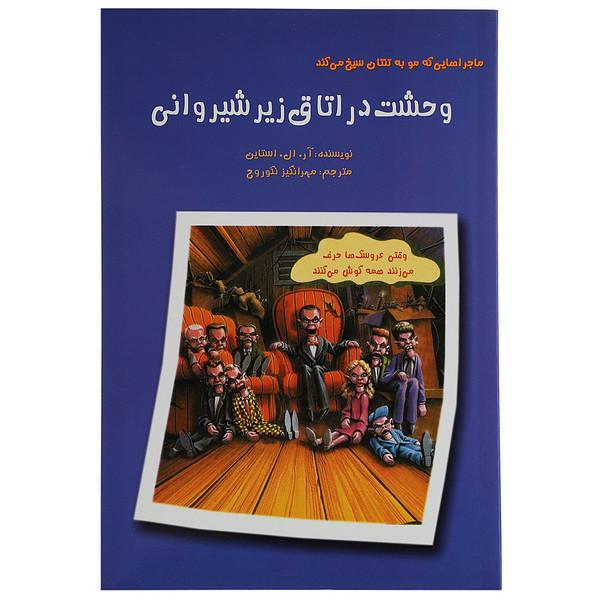 کتاب وحشت در اتاق زیر شیروانی اثر آر ال استاین