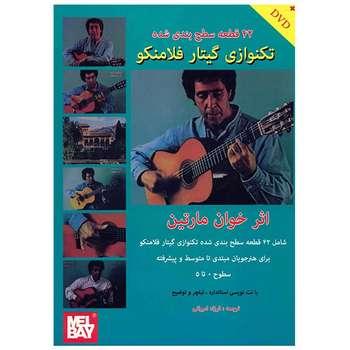 کتاب 42 قطعه سطح بندی شده تکنوازی گیتار فلامنکو اثر خوان مارتین