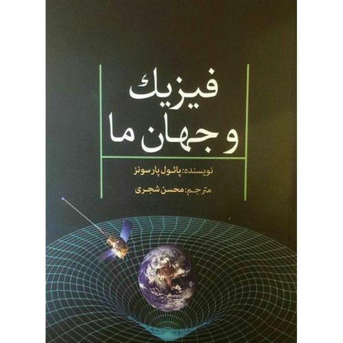 کتاب فیزیک و جهان ما اثر پائول پارسونز