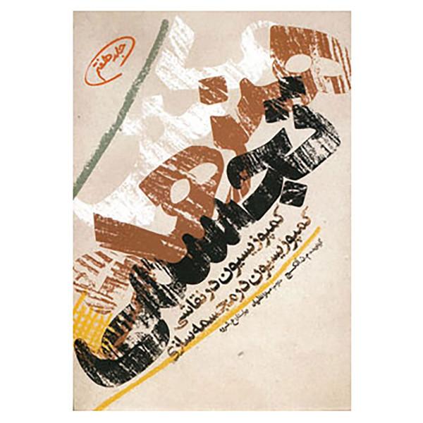 کتاب مکتب هنرهای تجسمی 7 اثر م.ن.آلکسیج