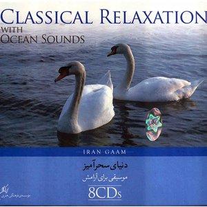 آلبوم موسیقی دنیای سحرآمیز (پک 8 سی دی)