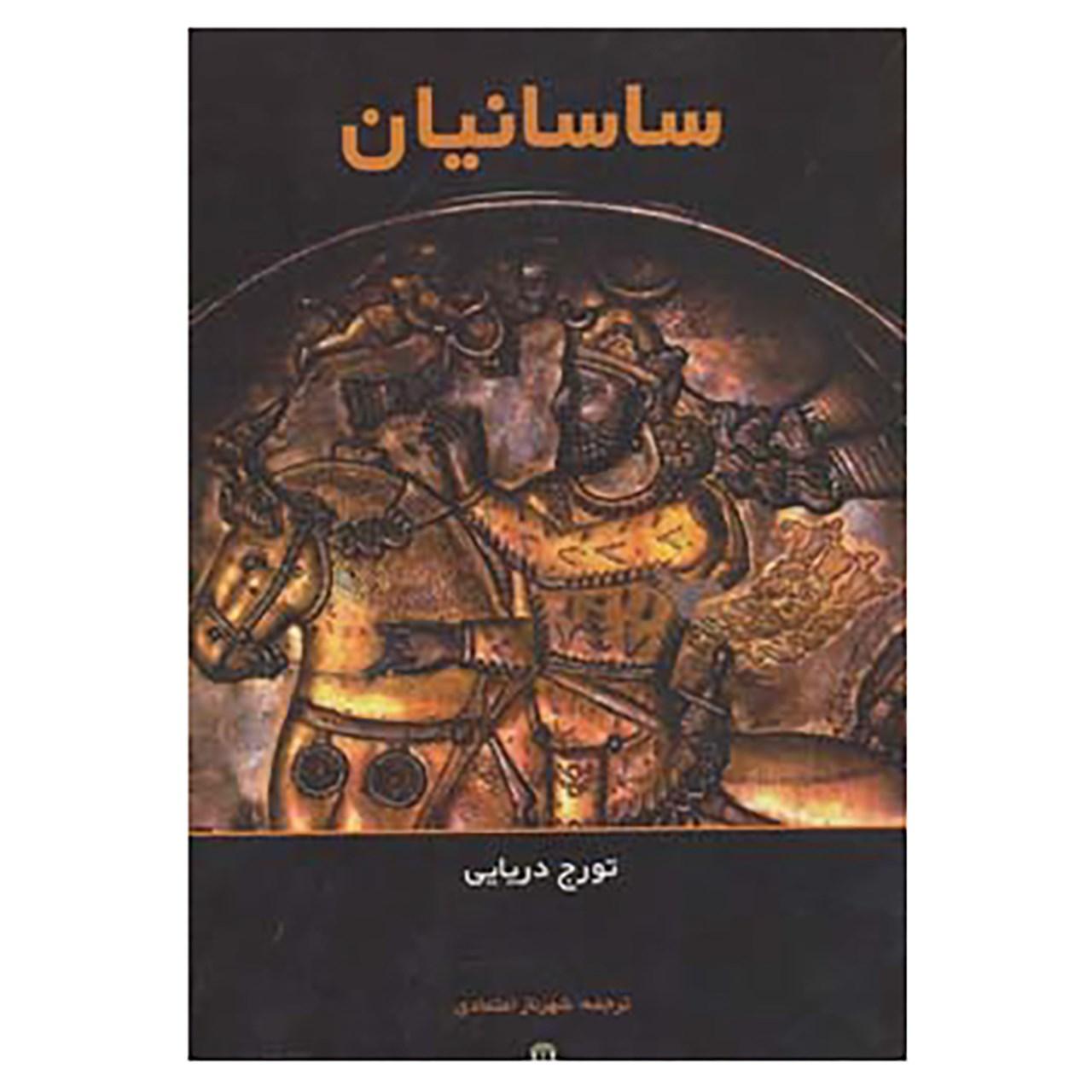 خرید                      کتاب ساسانیان اثر تورج دریایی