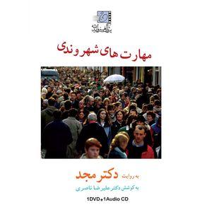 فیلم آموزشی مهارت های شهروندی سالگی اثر محمد مجد