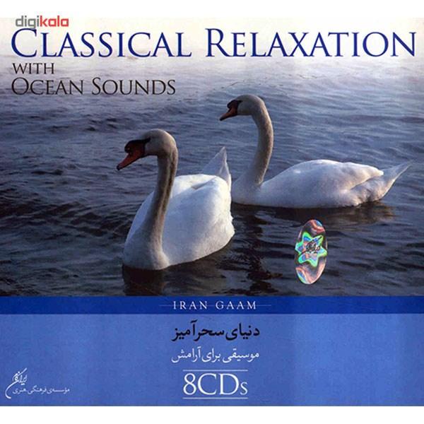 آلبوم موسیقی دنیای سحرآمیز (پک 8 سی دی) main 1 1