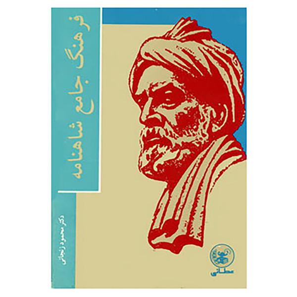 کتاب فرهنگ جامع شاهنامه اثر محمود زنجانی