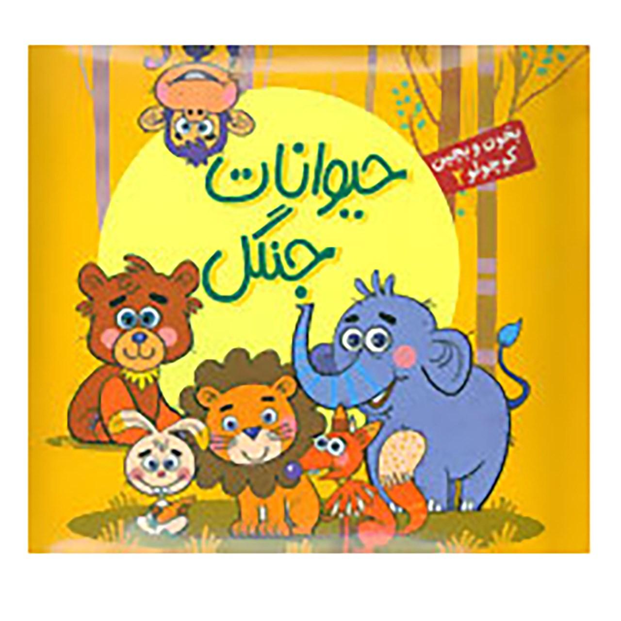 خرید                      کتاب بخون و بچین کوچولو 2 اثر ربابه کوهستانی