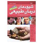 کتاب مجموعه شیوه های درمان طبیعی اثر جمعی از متخصصان حفظ سلامتی
