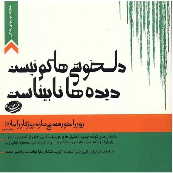 کتاب دلخوشی ها کم نیست، دیده ها نابیناست اثر مسعود لعلی