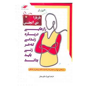 کتاب رازهایی درباره زندگی که هر زنی باید بداند اثر باربارا دی آنجلیس