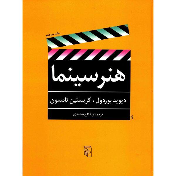کتاب هنر سینما اثر دیوید بوردول