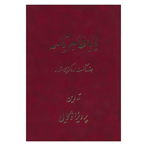 کتاب بابا طاهر نامه اثر بابا طاهر