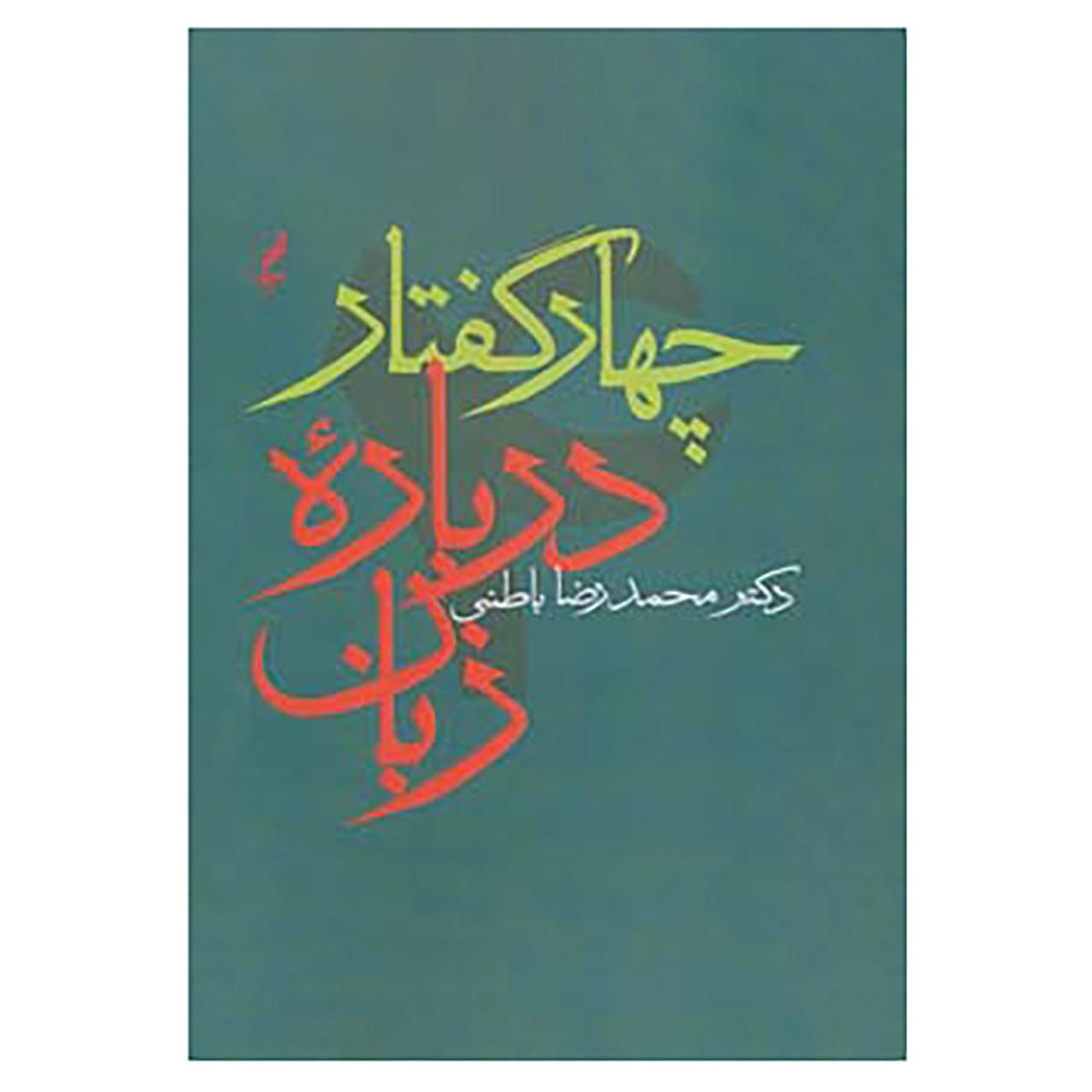 خرید                      کتاب چهار گفتار درباره زبان اثر محمدرضا باطنی