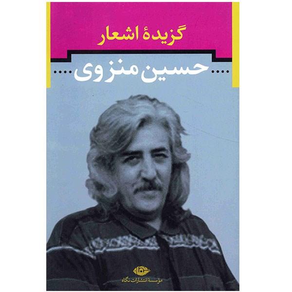 خرید                      کتاب گزیده اشعار حسین منزوی