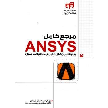 کتاب مرجع کامل ANSYS اثر بهروز باقری