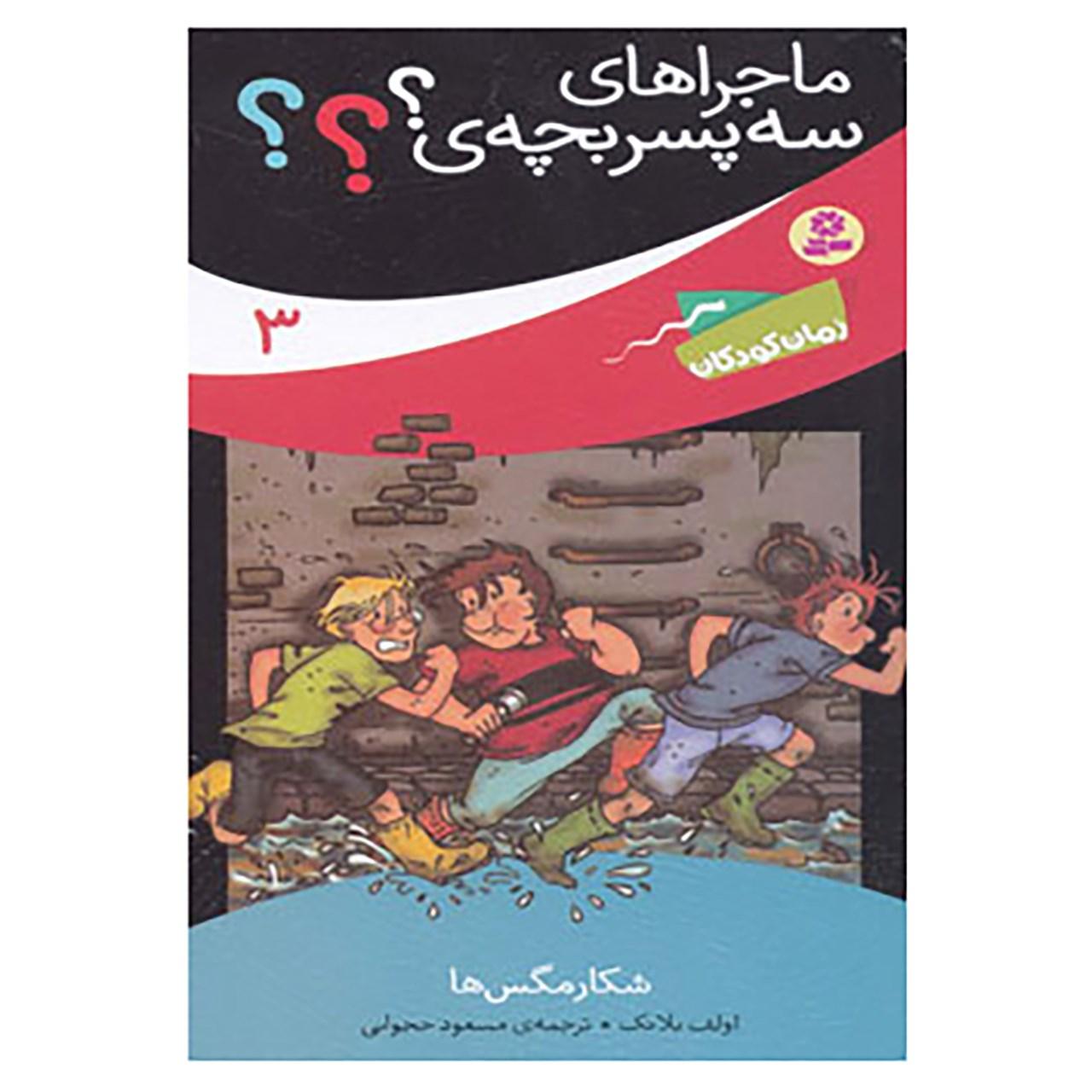 خرید                      کتاب ماجراهای سه پسر بچه ی؟؟؟ 3 اثر اولف بلانک