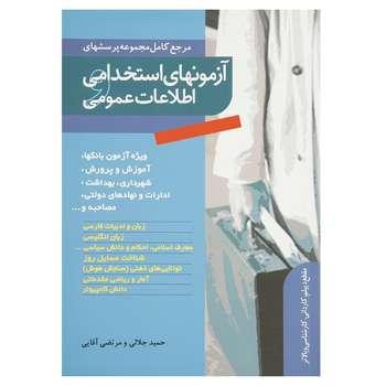 کتاب آزمونهای استخدامی و اطلاعات عمومی اثر حمید جلالی
