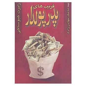کتاب فریب های پدر پولدار اثر رابرت کیوساکی