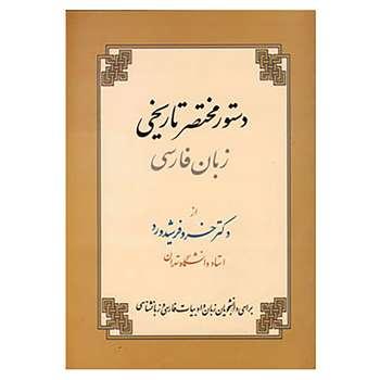 کتاب دستور مختصر تاریخی زبان فارسی اثر خسرو فرشیدورد