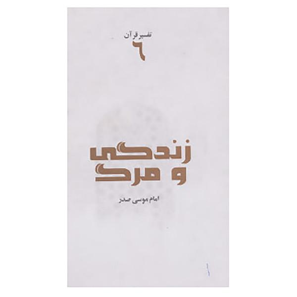 کتاب تفسیر قرآن 6 اثر موسی صدر