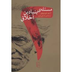 کتاب دو مسئله بنیادین اخلاق اثر آرتور شوپنهاور