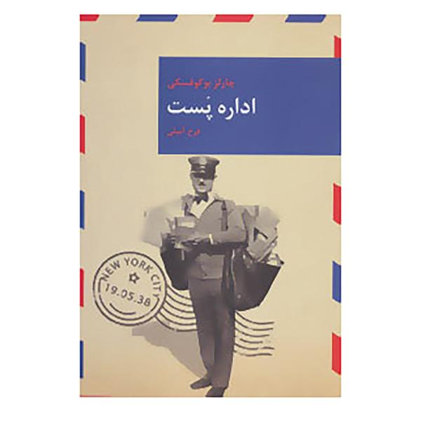 کتاب رمان های بزرگ جهان11 اثر چارلز بوکوفسکی