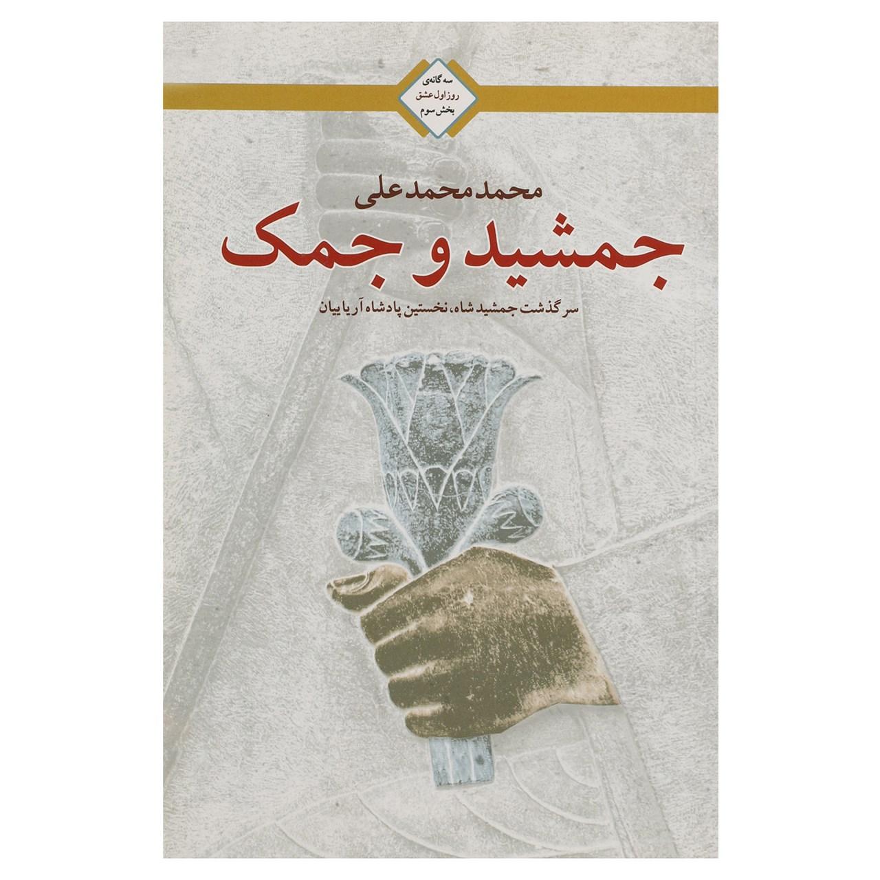 کتاب جمشید و جمک اثر محمد محمدعلی