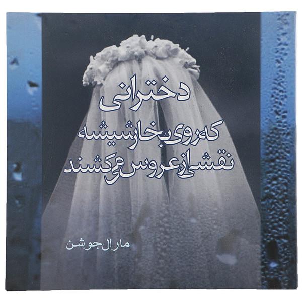 کتاب دخترانی که روی بخار شیشه نقشی اثر مارال جوشن