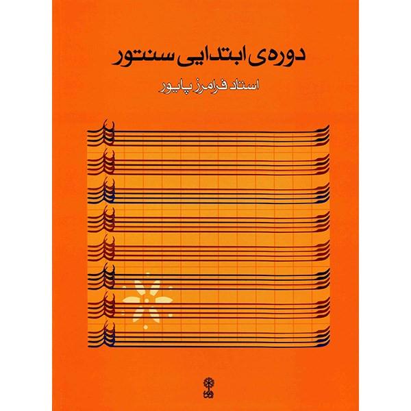 کتاب دوره ابتدایی سنتور اثر فرامرز پایور