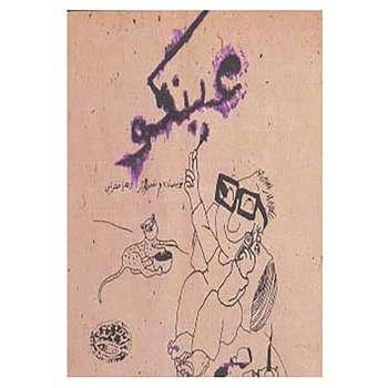 کتاب عینکو اثر زهرا فخرایی