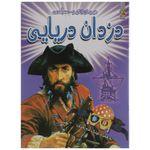 کتاب دزدان دریایی اثر پل هریسون