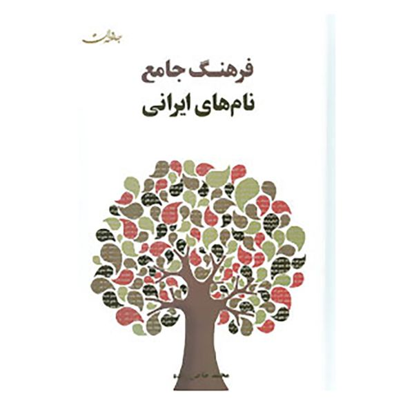 کتاب فرهنگ جامع نام های ایرانی اثر محمد حاجی زاده