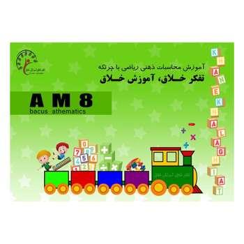 کتاب آموزش محاسبات ذهنی با چرتکه مدل AM 8 اثر رومینا محمدی اصل نشر فرهنگ رسا