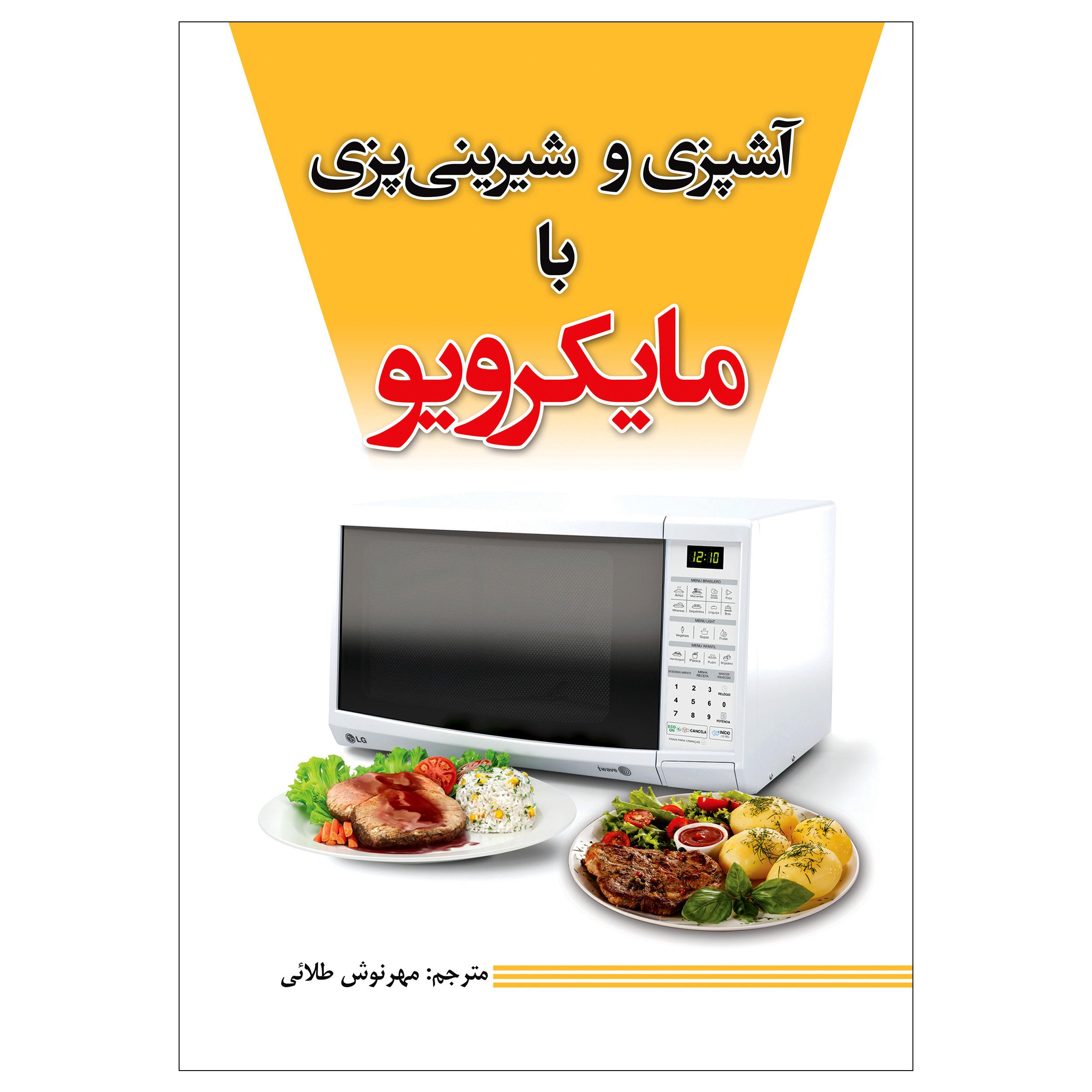 کتاب آشپزی و شیرینی پزی با مایکرویو اثر مهرنوش طلائی انتشارات پل