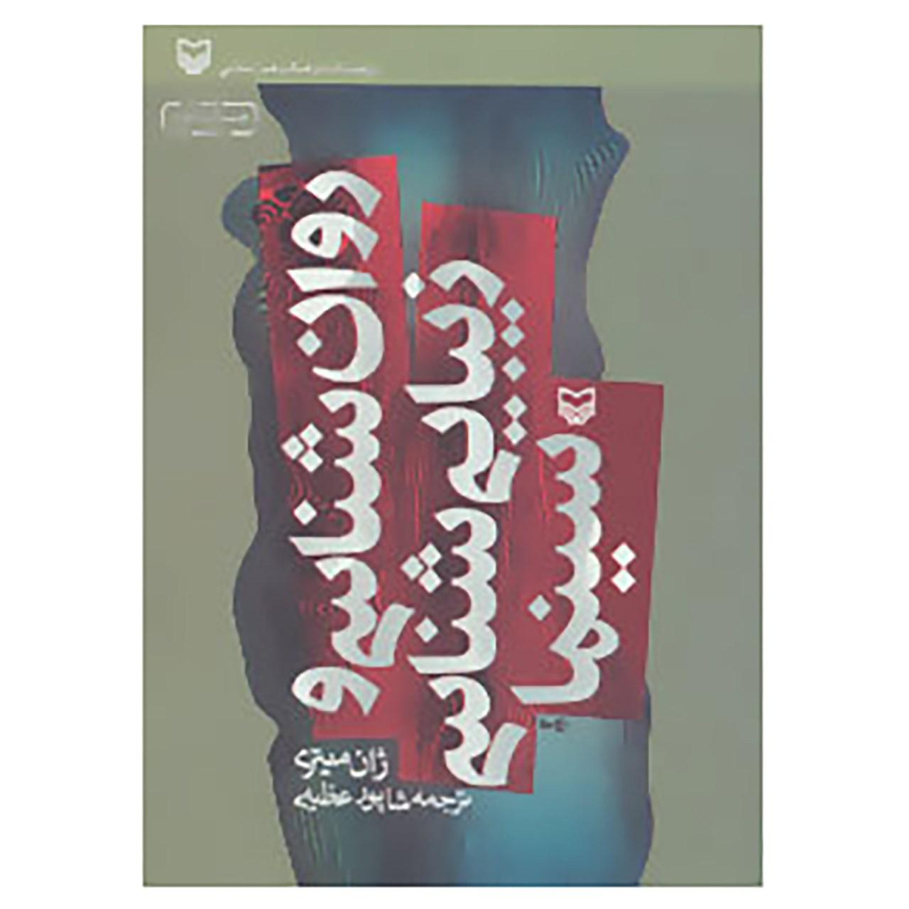 خرید                      کتاب روان شناسی و زیبایی شناسی سینما اثر ژان میتری