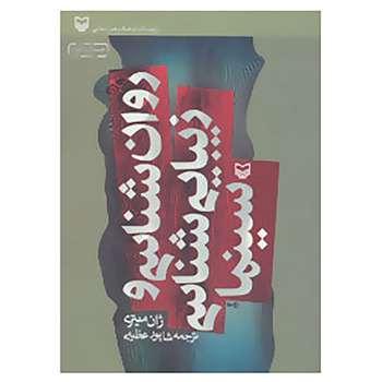 کتاب روان شناسی و زیبایی شناسی سینما اثر ژان میتری