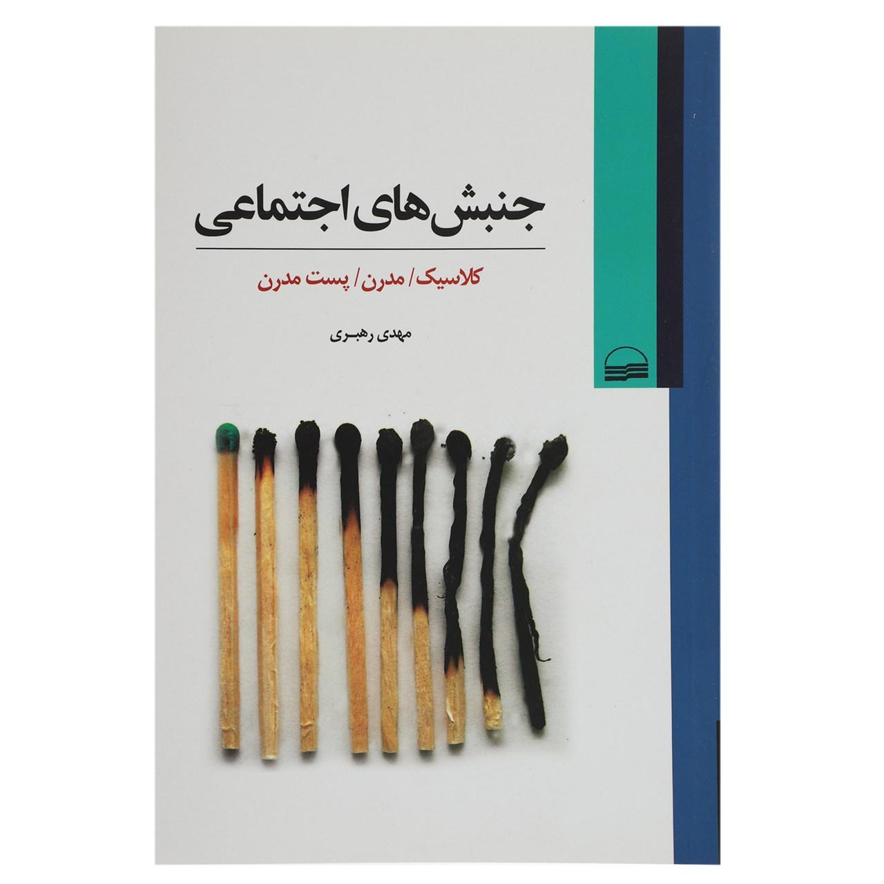 کتاب جنبش های اجتماعی اثر مهدی رهبری