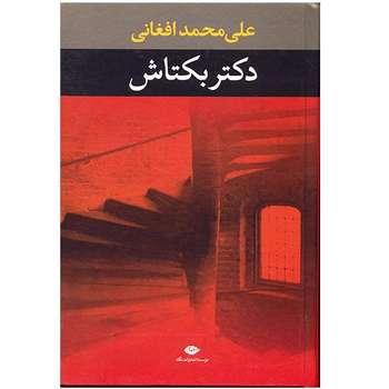 کتاب دکتر بکتاش اثر علی محمد افغانی