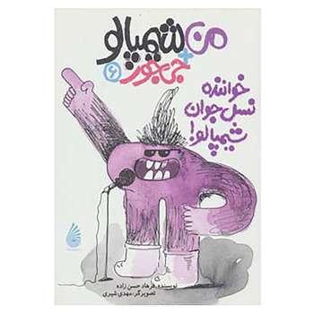کتاب من + شیمپالو + جی جور 6 اثر فرهاد حسن زاده