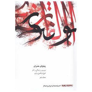 کتاب پیشوای مفسران رازی ثر محمد باهر