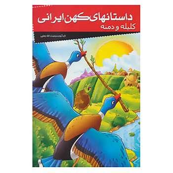 کتاب داستانهای کهن ایرانی اثر رحمت الله رضایی