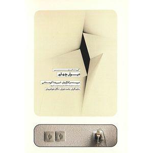 فیلم تئاتر دیوار چهارم اثر امیر رضا کوهستانی