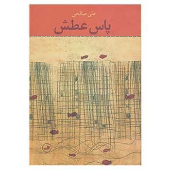 کتاب پاس عطش اثر علی صالحی